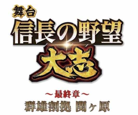 大人気シリーズ第五弾公演舞台「信長の野望・大志 ~最終章~ 群雄割拠 関ヶ原」上演決定! (1)