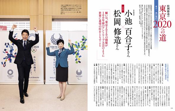小池都知事×松岡修造 東京2020オリンピックへの想いを熱く語る!『家庭画報7月号』 (1)