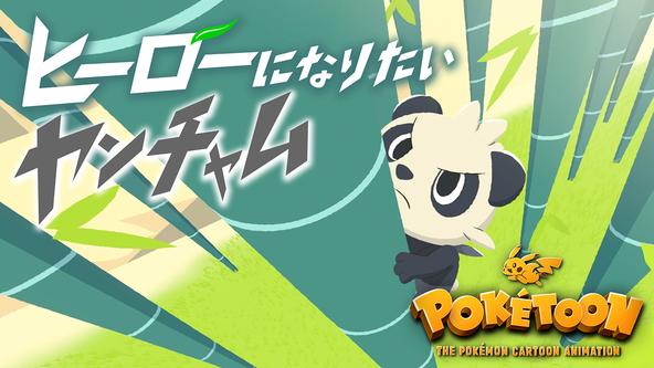 ポケモン 完全オリジナルアニメ新作!「ヒーローになりたいヤンチャム」Blenderを中心としたアニメ制作で、ヤンチャムの活躍を描く (1)