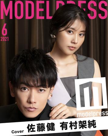 6月表紙は佐藤健&有村架純 モデルプレス新企画「今月のカバーモデル」 (1)