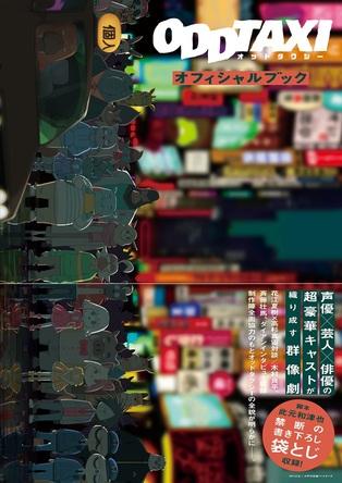 ハマる人続出!話題のTVアニメ「オッドタクシー」のオフィシャルブックが発売決定!制作陣全面協力の至高の一冊!! (1)