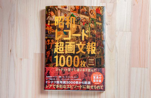 圧巻のドーナツ盤1000枚!『昭和レコード超画文報1000枚  ~ジャケット愛でて濃いネタ読んで ~』発売決定! (1)