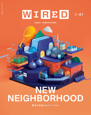 雑誌『WIRED』日本版 最新号VOL.41(6/14発売)パンデミックがもたらす新たな都市の姿とは?「NEW NEIGHBORHOOD 都市の未来とネイバーフッド」 (1)