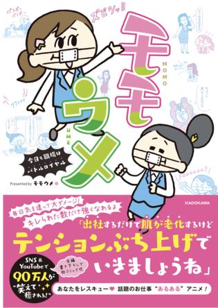 SNSアニメ『モモウメ』がついに書籍化!完全オリジナルストーリー、全編書き下ろしでついにKADOKAWAからマンガになって登場! (1)