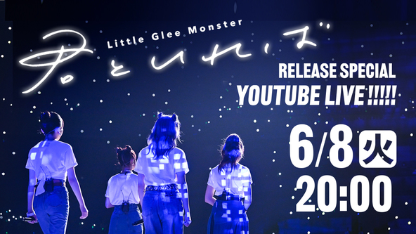 Little Glee Monster、未完の新曲「君といれば」リリースを記念したYouTube生配信が決定!
