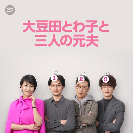 ドラマ「大豆田とわ子と三人の元夫」の音楽世界を坂東祐大、STUTS、そしてプロデューサー佐野亜裕美が語る、Spotify JP初のボイス入りドラマ公式プレイリストが公開! (1)