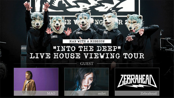 """""""MAN WITH A MISSION""""LIVE HOUSE VIEWING TOUR詳細発表!海を越えた世界初パフォーマンスも実現!! (1)"""
