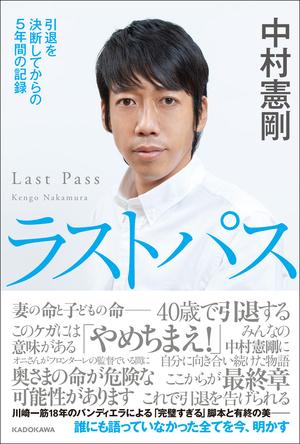 中村憲剛は5年前に引退を決断していた。誰にも明かしていなかった内実をまとめた書籍『ラストパス 引退を決断してからの5年間の記録』6月30日(水)発売! (1)