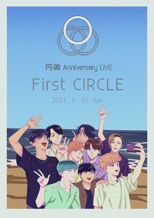 「PRODUCE 101 JAPAN」の元練習生によるパフォーマンスユニット円神「円神 Anniversary LIVE ~First CIRCLE~」 (1)