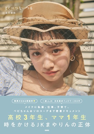 『今日好き』まやりん(重川茉弥)のスタイルブックが発売決定!モデルとして、ママとして生きる17歳のカリスマJKの今に密着