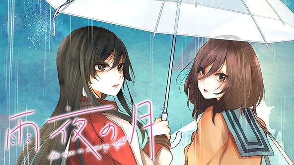 2人の少女の、目には見えないもの。『雨夜の月』(くずしろ)が、コミックDAYSで6月12日より連載配信スタート! (1)