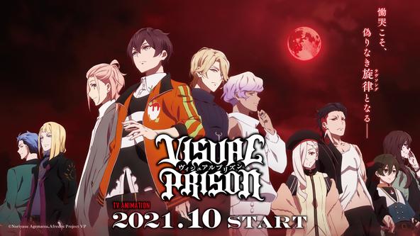 2021年10月放送のオリジナルTVアニメーション『ヴィジュアルプリズン』、ティザービジュアル&メインスタッフ情報を公開! (1)