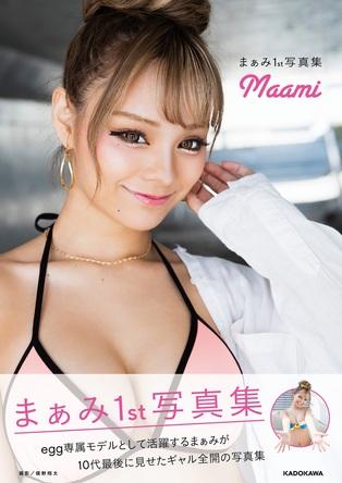 グラビアでも大注目! egg専属モデル、まぁみが10代最後に見せたギャル全開の写真集発売!