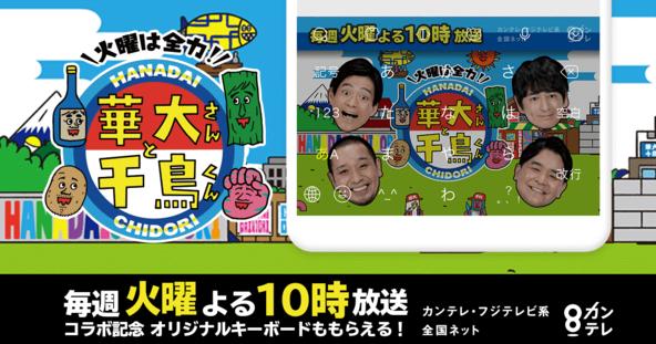 ダウンロードNo.1キーボードアプリ*「Simeji」、バラエティ番組「火曜日は全力!華大さんと千鳥くん」と期間限定コラボを開始! (1)