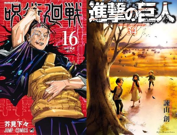 通販ランキング、電子書籍ランキング共に『呪術廻戦』最新巻、『進撃の巨人』最終巻が上位独占