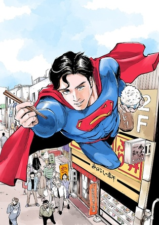 『SUPERMAN vs飯 スーパーマンのひとり飯』6月22日「イブニング」「コミックDAYS」にて連載スタート!