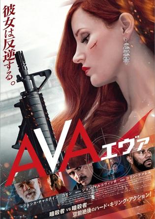 ジェシカ・チャステイン主演最新作のスパイアクションムービー!「AVA/エヴァ」Blu-ray&DVDが9/24発売決定! (1)  (C)2020 Eve Nevada,LLC.