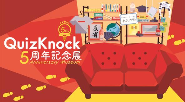 東大クイズ王・伊沢拓司を中心とするメディア「QuizKnock」の設立5周年を記念する企画展『QuizKnock 5周年記念展』の開催が決定! (1)
