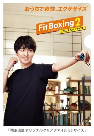 「Fit Boxing 2 -リズム&エクササイズ-」ソフト購入者に横浜流星オリジナル特典を配布する新規購入キャンペーン開催のお知らせ