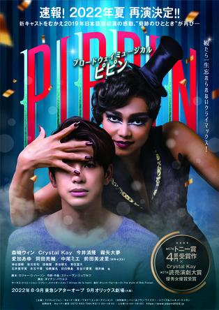 速報!ブロードウェイミュージカル「ピピン」2022年夏、森崎ウィン主演で再演決定! (1)