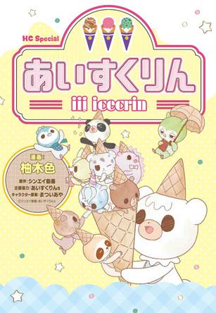 大人気アニメのコミカライズ『iiiあいすくりん』が、6/18発売! ゆる~っと可愛いアイスクリームタウンにようこそ♪ (1)  (C)シンエイ動画/あいすくりんs