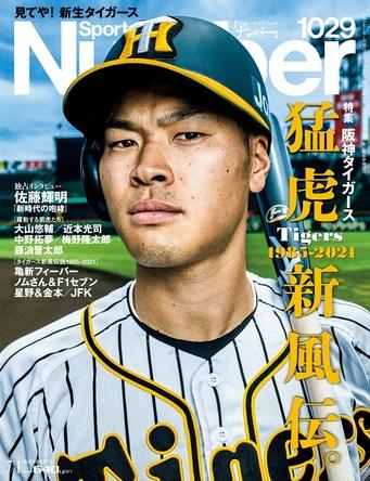 佐藤輝明選手が表紙を飾り、阪神タイガースを大特集した「Number」が「藤井聡太と将棋の天才」以来の大増刷決定!