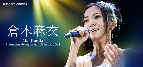 倉木麻衣、2年ぶりのフルオーケストラ公演「billboard classics Mai Kuraki Premium Symphonic Concert 2021」今秋10月に京都と東京で開催