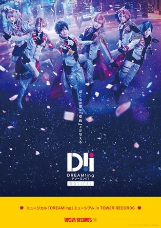 『ミュージカル「DREAM!ing」ミュージアム in TOWER RECORDS』#Dミュ 史上初の展示会をタワレコ渋谷で7/10(土)から開催 (1)