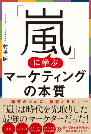 """""""嵐""""は最強のマーケターだった?新しいマーケティングの教科書『「嵐」に学ぶマーケティングの本質』が発売"""