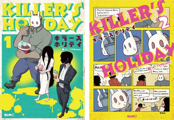 コミックELMO『KILLER'S HOLIDAY』が「次にくるマンガ大賞2021」Webマンガ部門にノミネート!ホラー映画のキラーたちが楽しいオフ会?!異色のコメディ漫画!