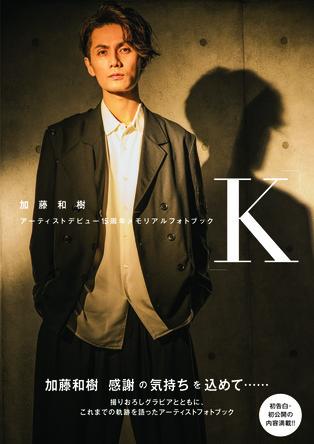 加藤和樹最新フォトブック本日6月21日発売!フォトブックに掲載された超豪華ゲストを全公開 (1)