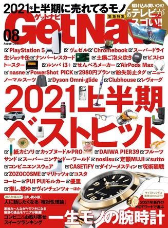 PS5、ホンダ ヴェゼル、アサヒ スーパードライ 生ジョッキ缶…2021年上半期ヒットセレクションを紹介「ゲットナビ8月号」