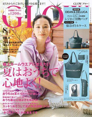【 DEAN & DELUCA 】 選べる4種の付録が『GLOW』8月号に登場!6/28(月)発売 (1)