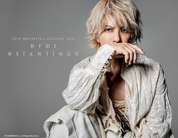 20th Orchestra Concert 2021 HYDE HEIANJINGU ライブ・ビューイング&生配信開催決定! (1)