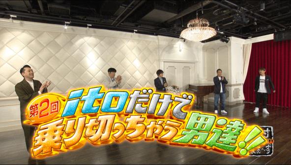 『内村さまぁ~ず SECOND』7年ぶりにバナナマンが登場!第2回 ito だけで乗り切っちゃう男達 (1)