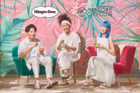Awesome City Clubが新商品をイメージした楽曲「color」を書き下ろし! ハーゲンダッツ 新Web CM『サマー・セッション』篇 6月28日(月)よりYouTubeにて公開 (1)