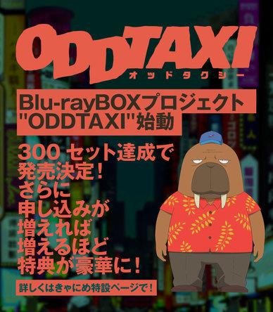 """TVアニメ『オッドタクシー』Blu-ray BOX プロジェクト""""ODDTAXI""""がスタート! (1)  (C) P.I.C.S. / 小戸川交通パートナーズ"""