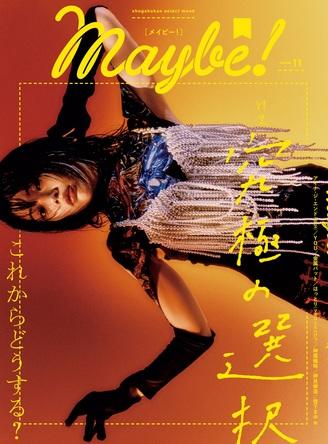 アイナ・ジ・エンド(BiSH)が表紙の『Maybe!(メイビー!)』vol.11が本日発売、特集テーマは「究極の選択」! (1)