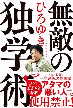 独学ブーム!2ちゃんねる創設者 ひろゆき流「独学術」が7/2発売 (1)