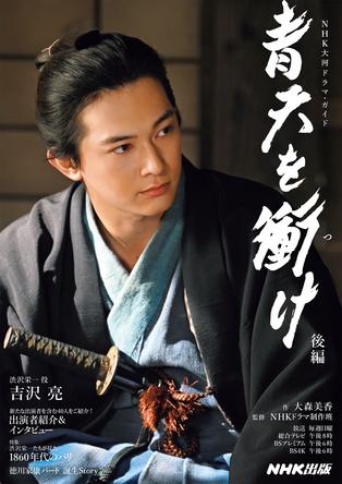 吉沢亮主演の大河ドラマ「青天を衝け」、ガイドブック後編が発売中です。豪華出演者のインタビューや美麗グラビアなど充実記事をお届けします。