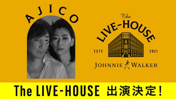 """「ジョニーウォーカー」のオンラインライブシリーズ""""The LIVE-HOUSE"""" 第4弾として今春再始動したバンド・AJICOの出演が決定! (1)"""