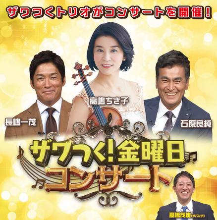 「ザワつく!金曜日コンサート」この秋、大阪と東京にて初開催決定!! (1)