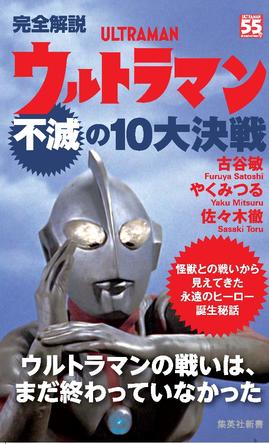『完全解説 ウルトラマン不滅の10大決戦』(集英社刊) 7月16日(金)発売! (1)