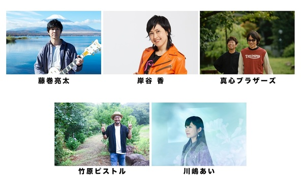 藤巻亮太主催の野外音楽フェス「Mt.FUJIMAKI 2021」に、岸谷 香、真心ブラザーズ、竹原ピストル、川嶋あいが出演決定 (1)
