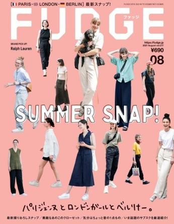 パリ・ロンドン・ベルリンの最新撮りおろしサマースナップ!『FUDGE 2021年8月号』7月12日(月)発売 (1)