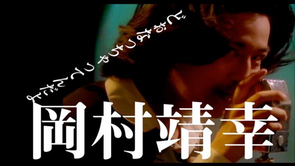 岡村靖幸、1990年製作「どぉなっちゃってんだよ」ミュージックビデオを特別公開!同時に特設ページにて連載企画もスタート。 (1)
