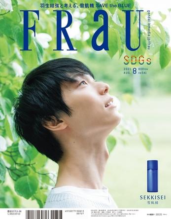 羽生結弦が「FRaU」W表紙に登場! 10ページの撮りおろしと特製ポストカード付き、FRaU8月号は7月13日発売! (1)
