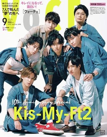 Kis-My-Ft2がVOCE SPECIAL(VOCE特別版)の表紙に登場&12ページの大特集で10年の軌跡を語る! VOCE9月号は7月20日発売 (1)