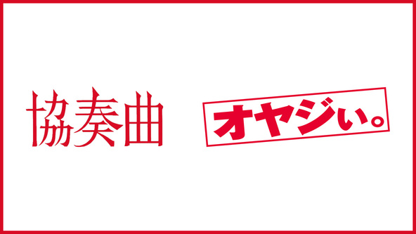 田村正和主演ドラマ『協奏曲』『オヤジぃ。』Paraviで初配信決定 (1)