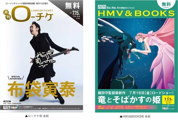 【本日発行】フリーペーパー『月刊ローチケ/月刊HMV&BOOKS』7月号の表紙・巻頭特集は「布袋寅泰」&「竜とそばかすの姫」が登場! (1)